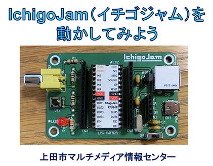 ichigojam-entry-title.png